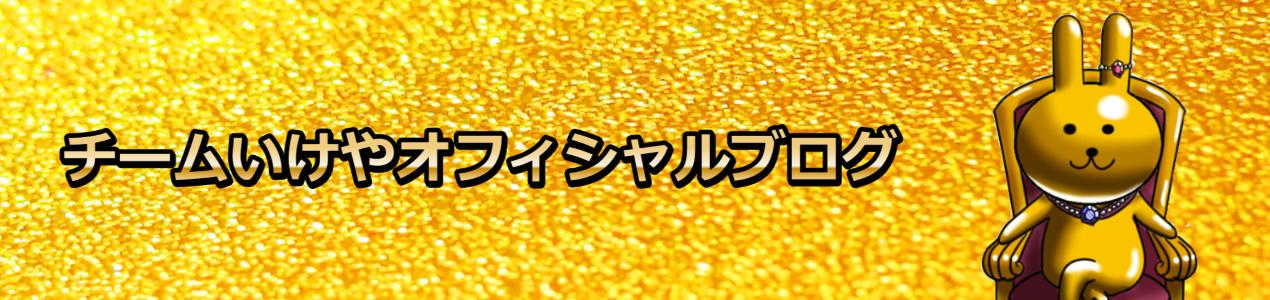 チームいけやオフィシャルブログ!