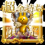 「超 最高級プレミアム金色のウサギ 600円」をリリースしました!
