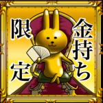 【金持ち限定】最高級プレミアム金色のウサギ600円をリリース!