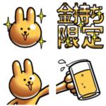 「最高級プレミアム絵文字 金色のウサギ600円」をリリースしました!