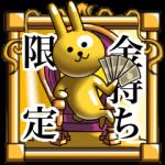 「動く!最高級プレミアム金色のウサギ 600円」をリリースしました!