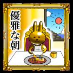 PV動画「最高級プレミアム金色のウサギ3 600円」