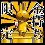 「最高級プレミアム金色のウサギ3 600円」絶賛発売中!