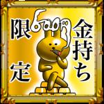 最高級プレミアム金色のウサギ2 600円 発売中!