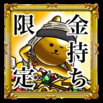「最高級プレミアム金色のウサギ4 600円」絶賛発売中!