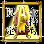 「光る!最高級プレミアム金色のウサギ 600円」をリリースしました!